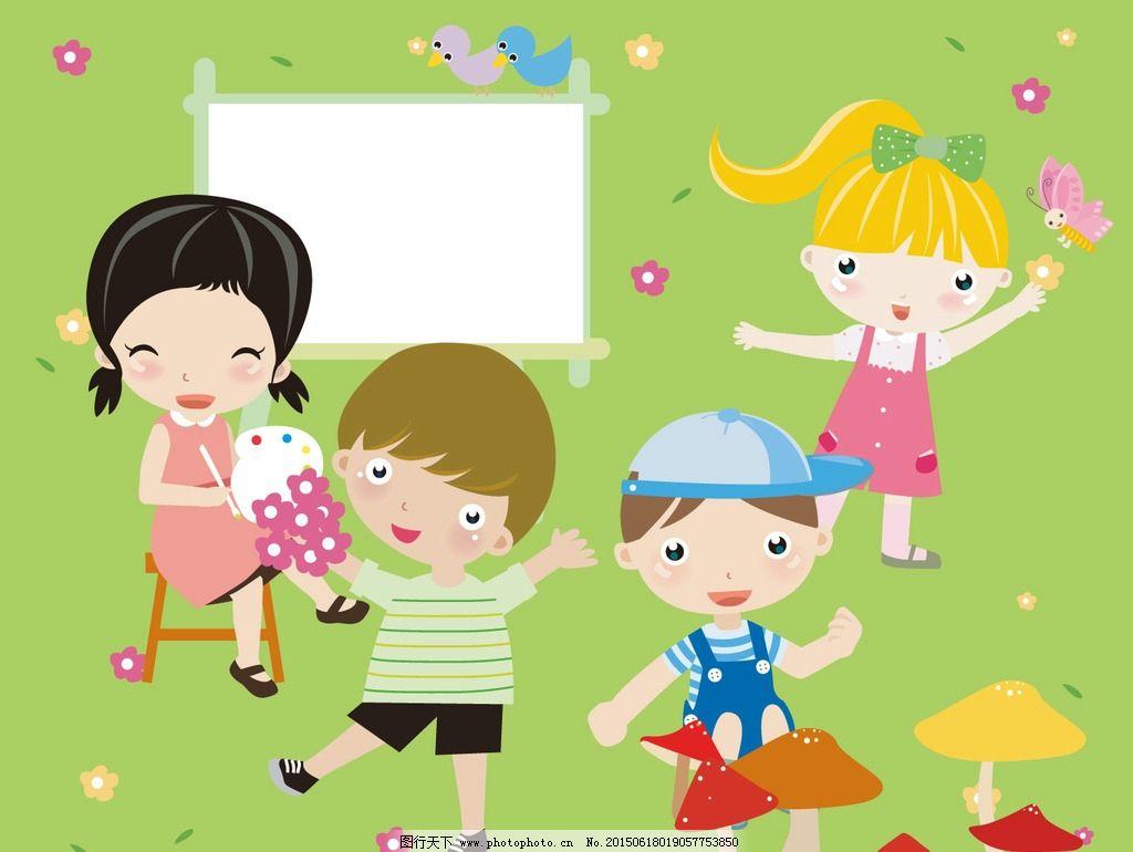 卡通玩耍儿童插画图片图片