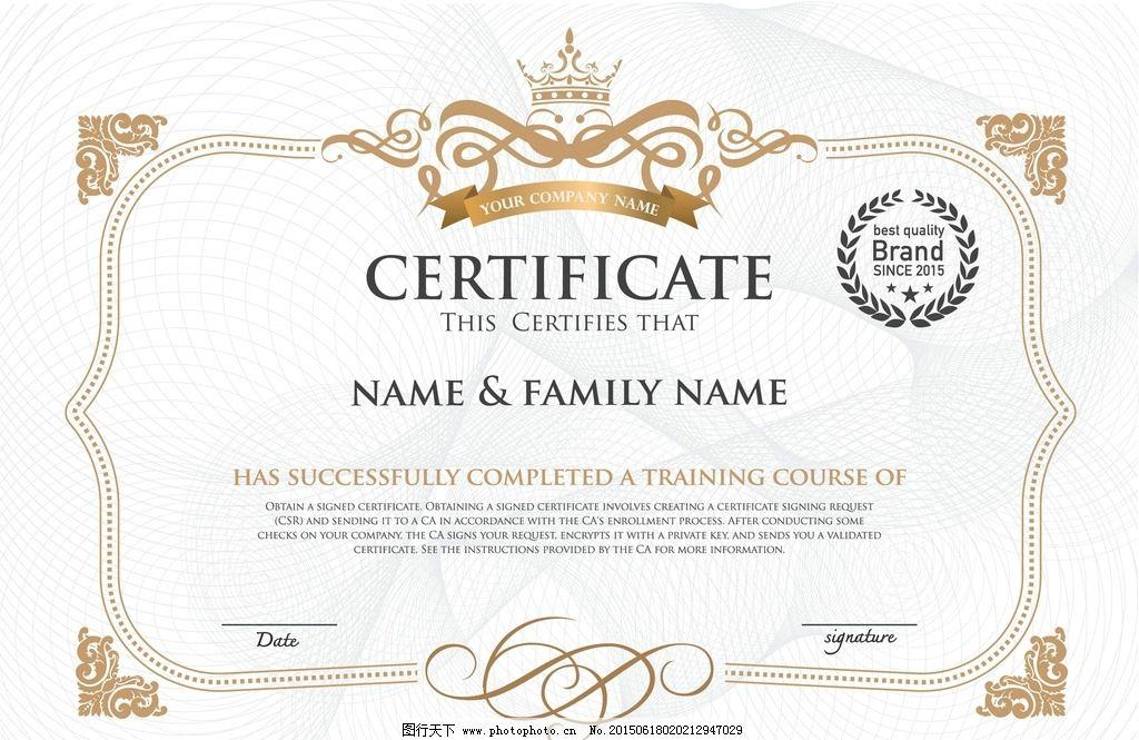 证书底纹 证书边框 精美欧式花纹