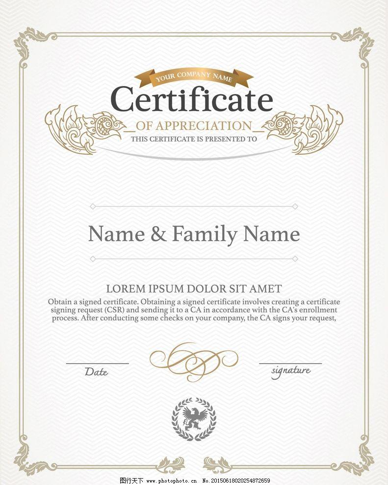 证书底纹 证书边框 精美欧式花纹 欧式花纹边框 荣誉证书模板 荣誉