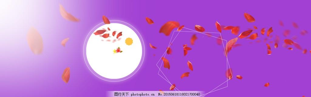 电商618促销背景 全屏 淘宝首页 开业 紫色