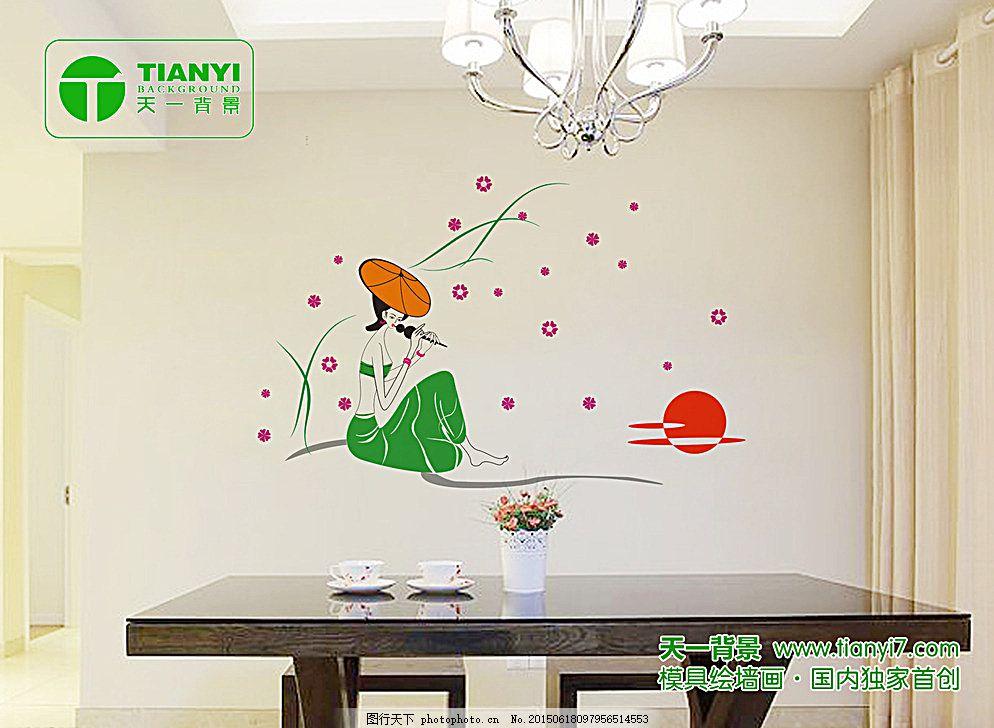 电视背景墙 沙发背景墙 客厅装修 手绘 墙绘 墙纸 墙贴 背景墙 硅藻泥