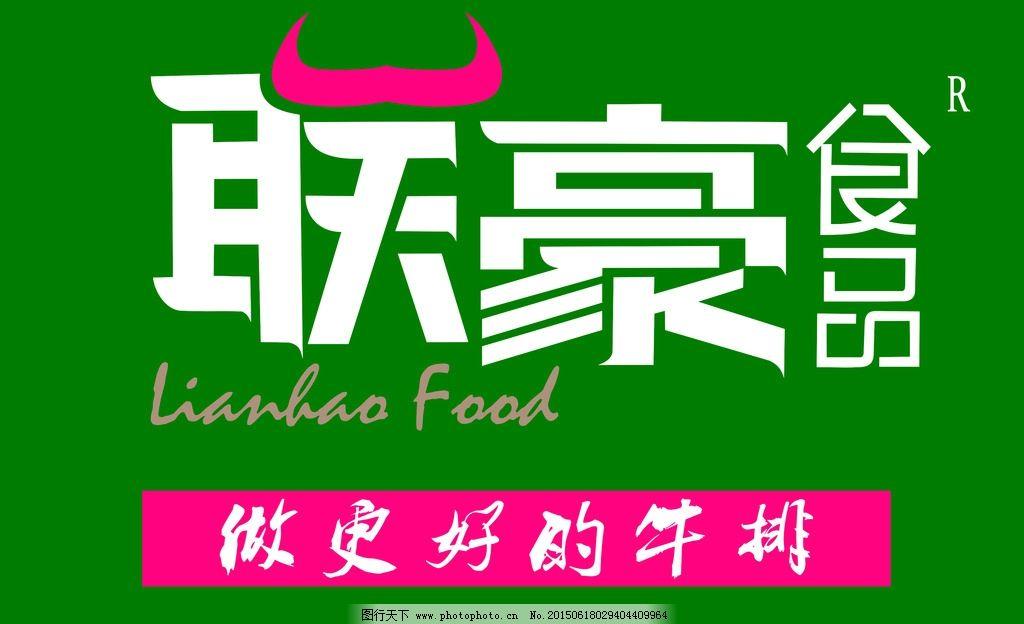 食品艺术字 联豪艺术字 企业logo 牛排 联豪食品 联豪 食品 设计 广告