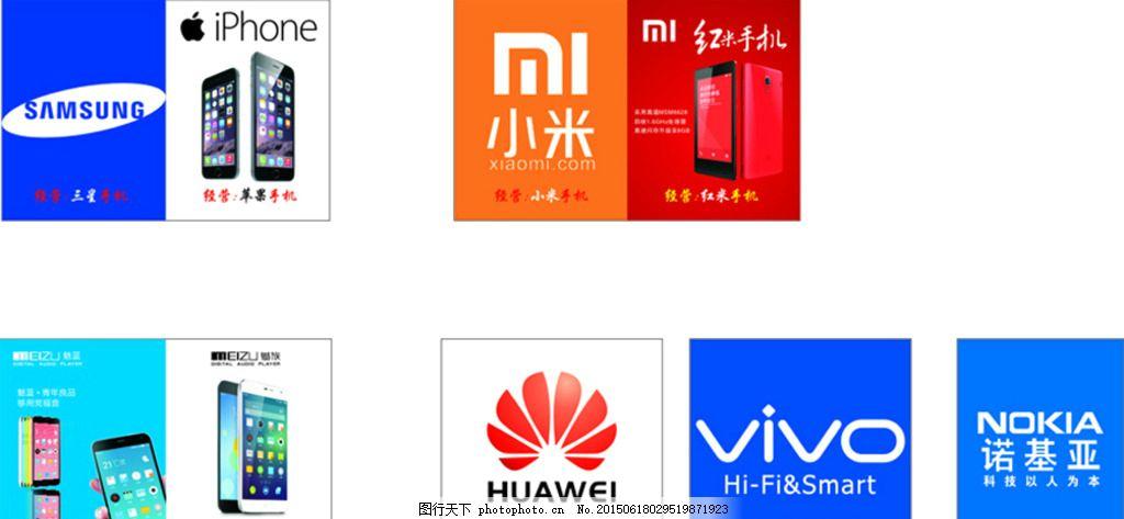 标志小米,华为手机红米步步高诺基亚苹果魅iphone自拍左右翻转图片