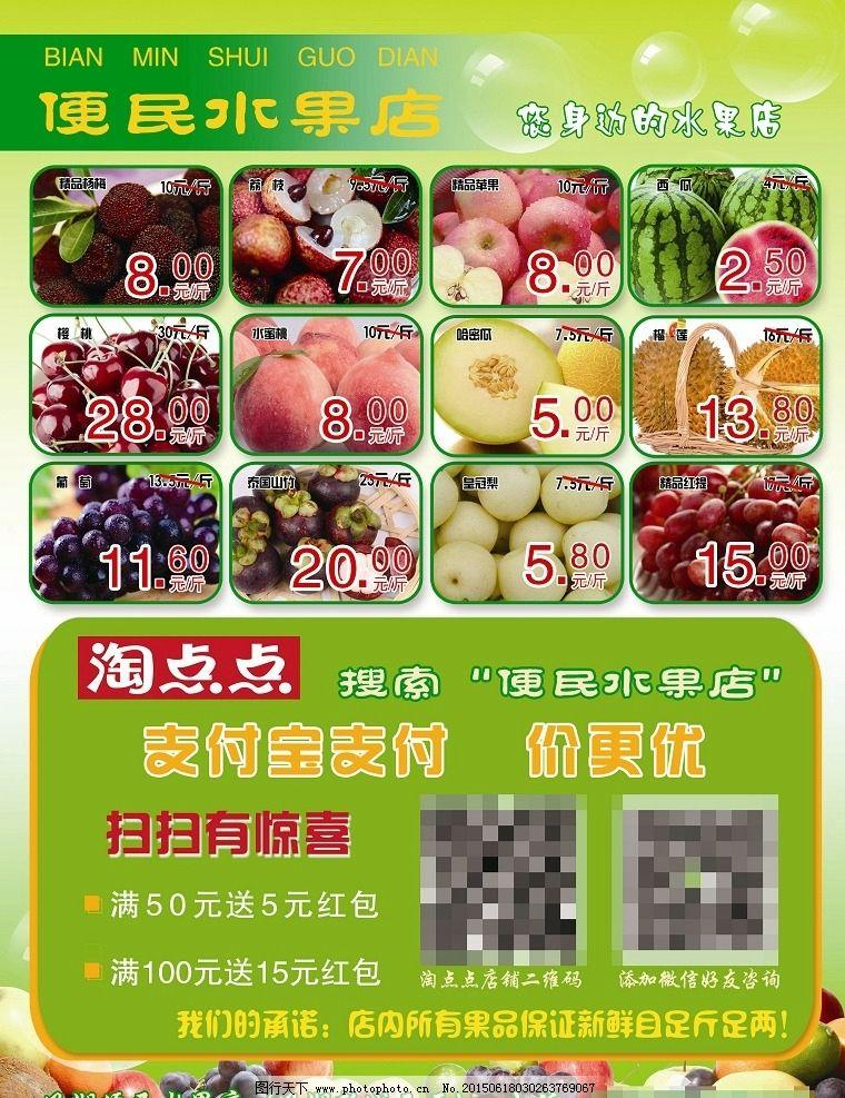 水果店促销宣传单图片