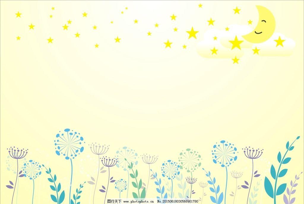 蒲公英 童话 童真 背景模板 封面背景底纹 花纹 手绘花朵 花纹素材