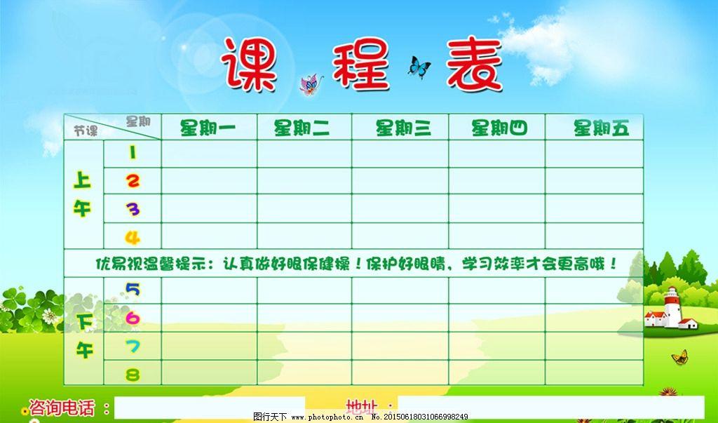 课程表 培训 少儿 儿童 草地 卡通 绿色 清新 可爱图片