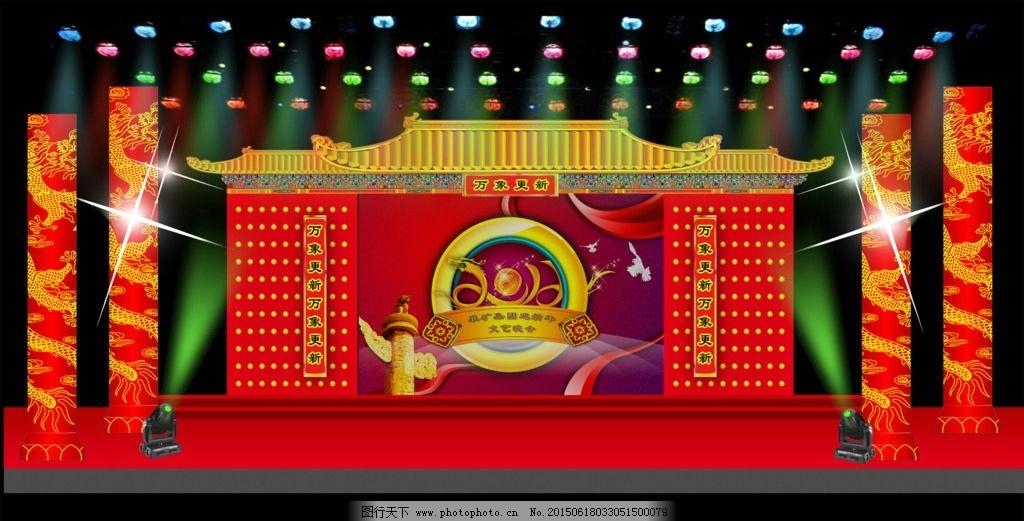 庆典 晚会 舞台设计图 舞台设计图片 户外舞台 活动布置 活动舞台