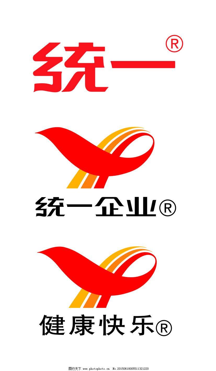 统一企业logo矢量图