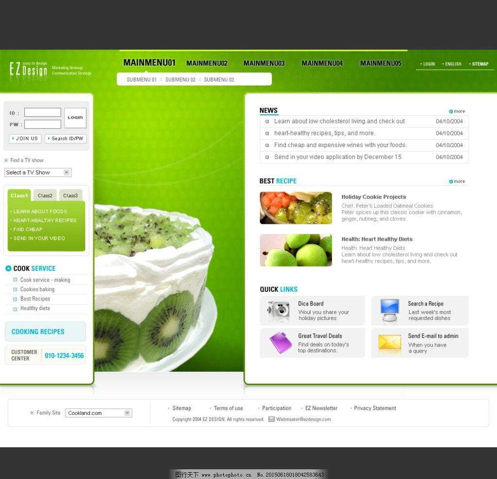 网页界面模板
