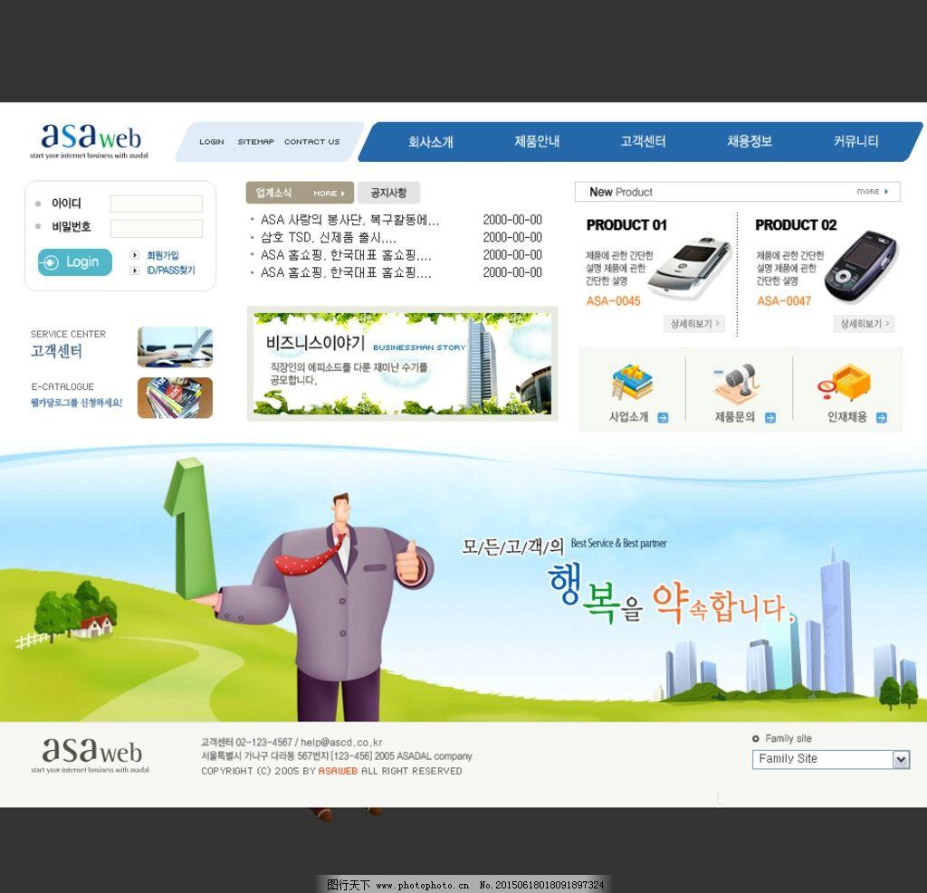 界面企业网页设计ps分层楼房_网页模板图片_78五层手机设计图图片