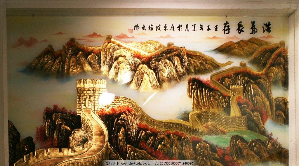万里长城 山水画