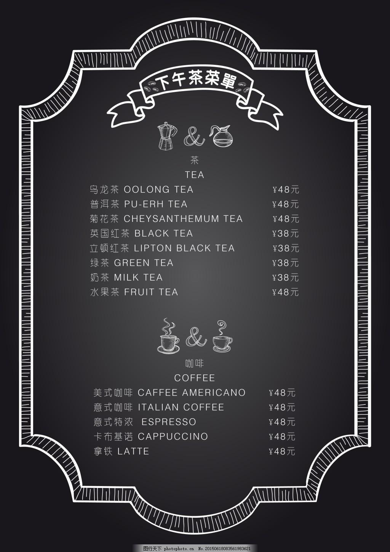下午茶菜单