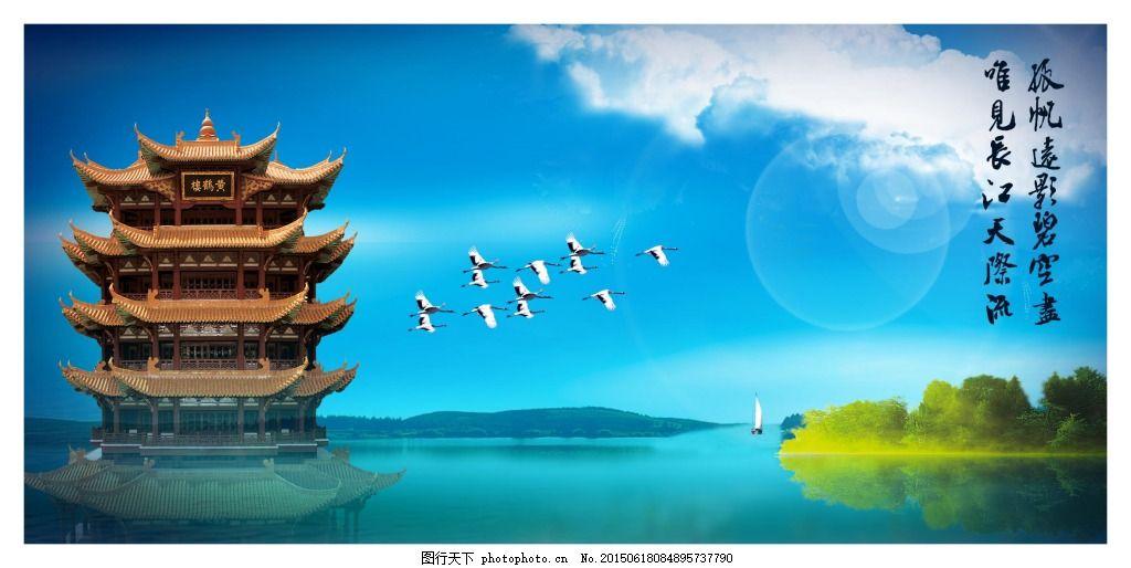 黄鹤楼高清元素,高清图片 蓝天 白云 飞鹤 湖水 蓝色
