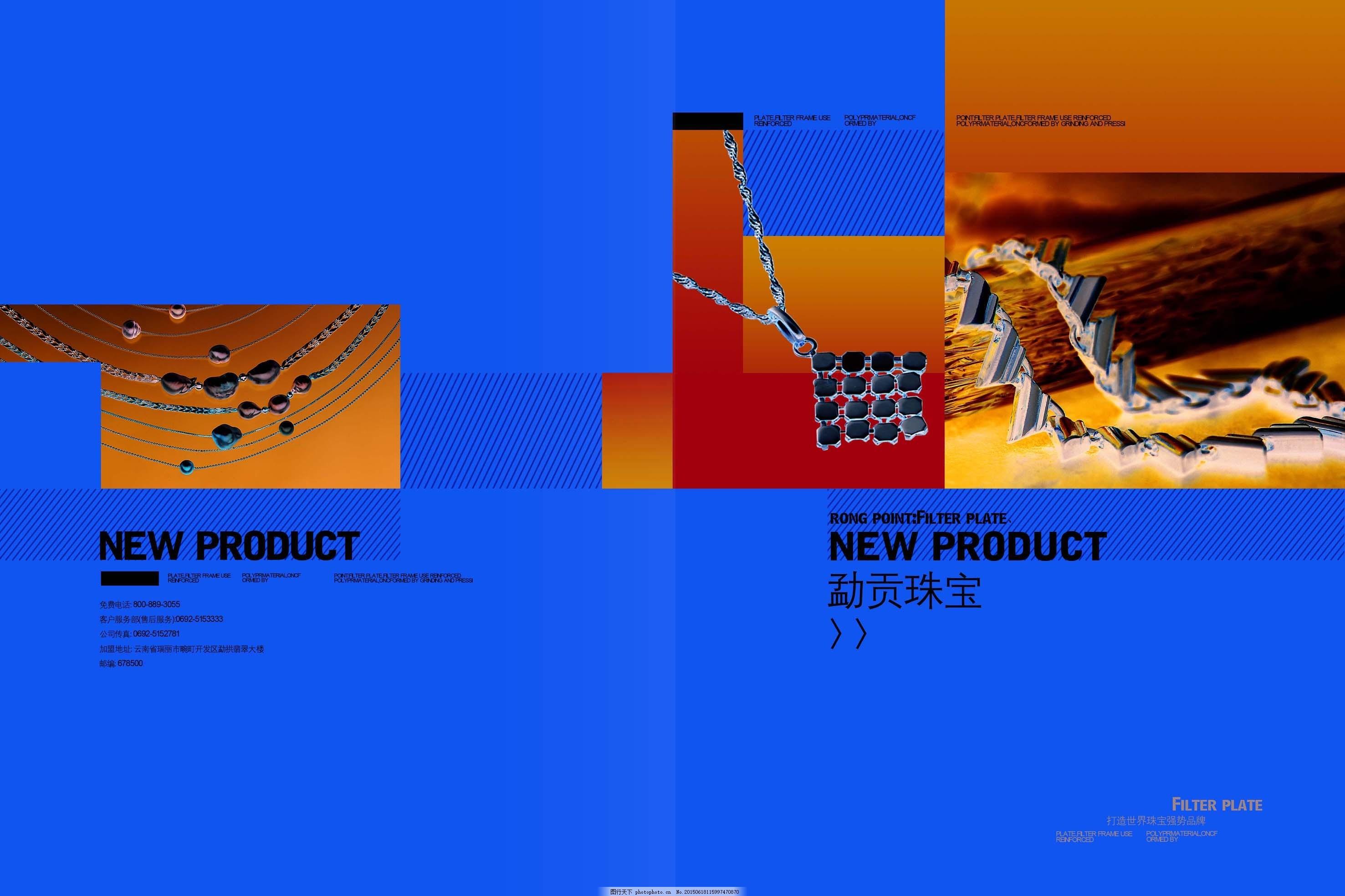 画册设计_0030 珠宝封面 画册设计 设计素材 画册专辑 型录设计 平面
