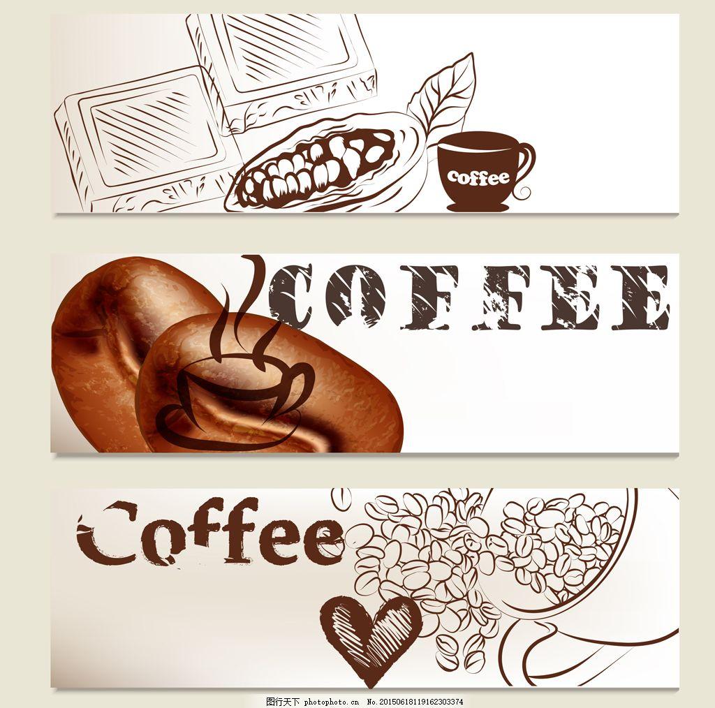 3款复古手绘咖啡banner矢量图 咖啡豆 爱心 咖啡杯 白色