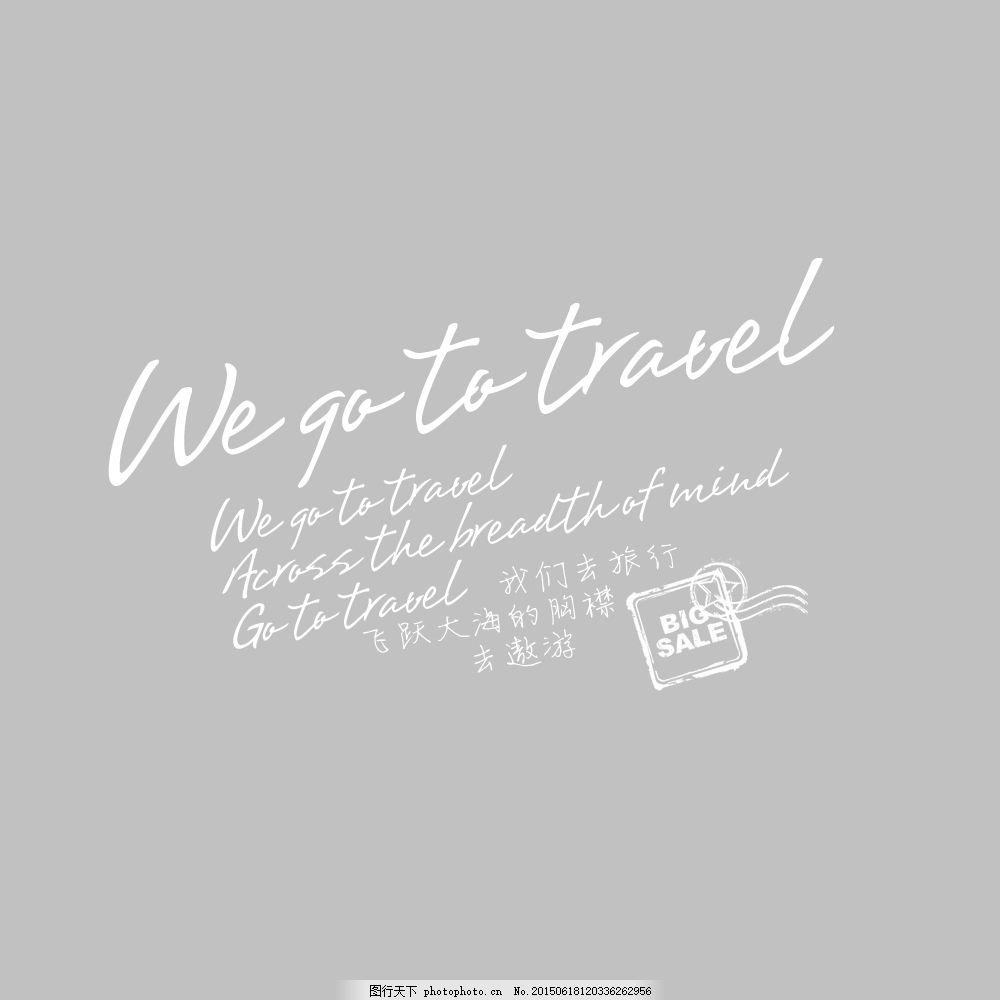中英文旅行婚纱组合字体,幸福 免费下载 灰色-