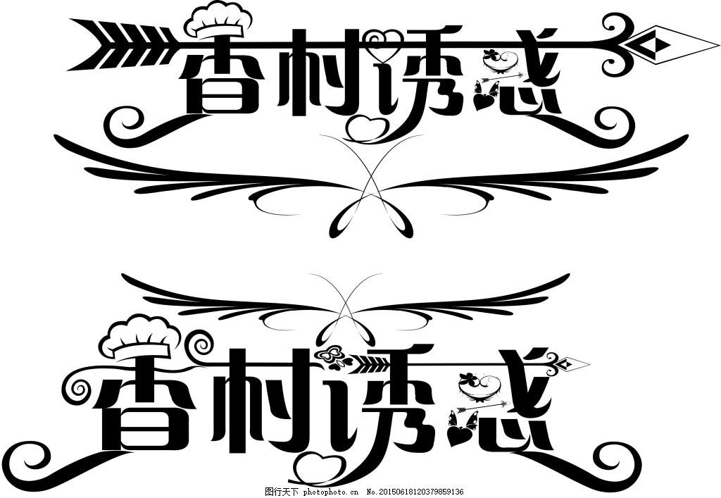香村诱惑 字体设计 美术字 存 白色图片