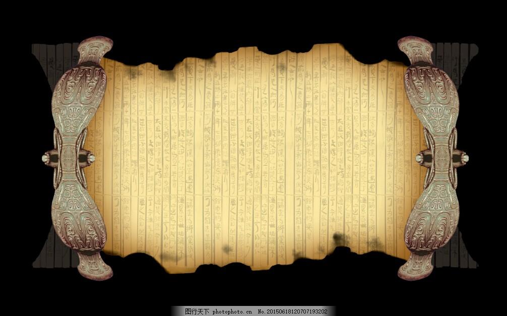 考古素材 古典图案 中国传统花纹 古典花纹 分层素材 psd 海报素材