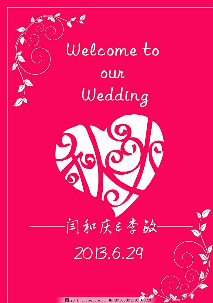 婚礼水牌 婚礼背景 迎宾 请柬 邀请卡 粉色婚礼 边框 花纹 底纹