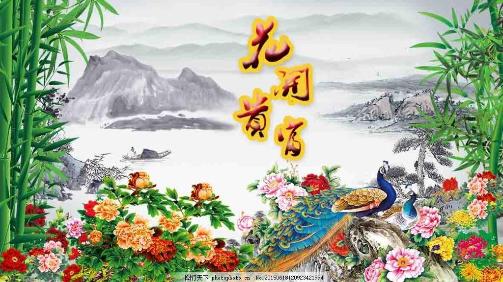 孔雀 山水风景图 富贵牡丹 工笔花鸟 工笔画 工笔画牡丹 花鸟画