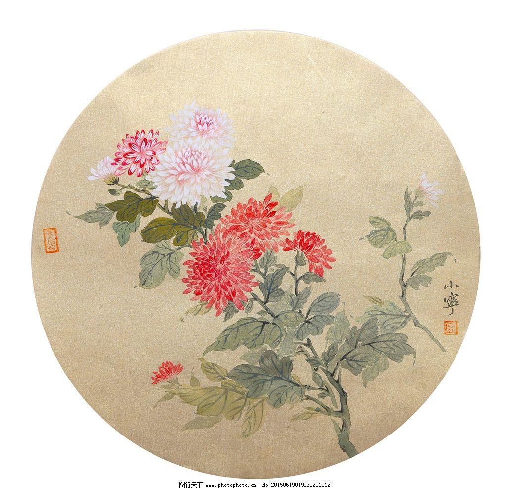 菊花 写意画 工笔画 艺术画 团扇画 古画 国画 设计 文化艺术 绘画