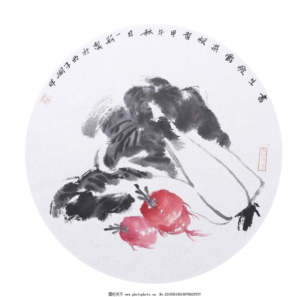 白菜 西红柿 写意画 工笔画 艺术画 水墨画 水墨重彩画 古画 国画