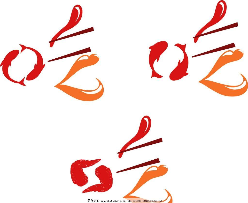 小吃logo 小吃图标 餐饮logo 餐饮标志 餐饮图标 快餐标志 快餐logo图片