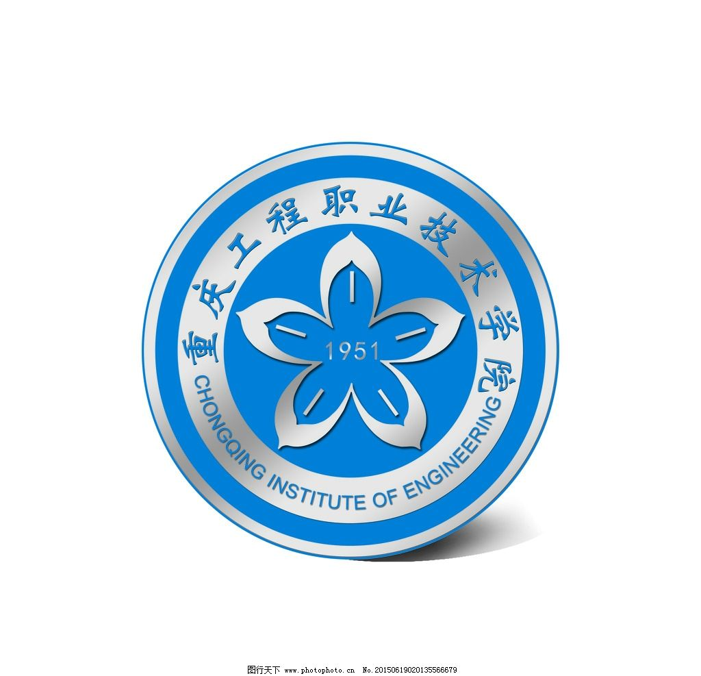 重庆工程职业技术学院 校徽图片_其他_标志图标_图行