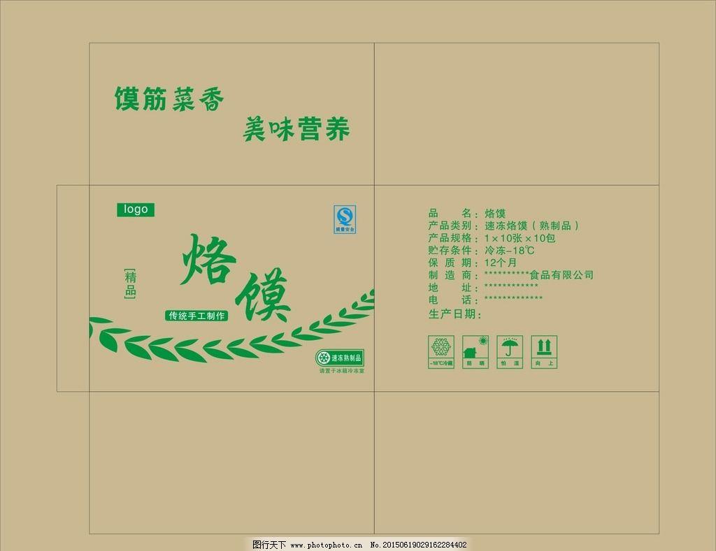 小麦 面点 鸭饼 烙馍 包装箱 设计 广告设计 包装设计 cdr