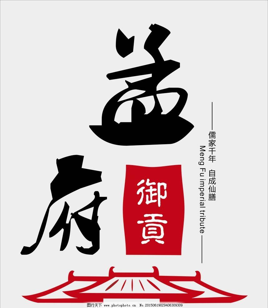 古方 御贡 米 米logo 大米包装 农产品 大米标志 设计 广告设计 logo图片