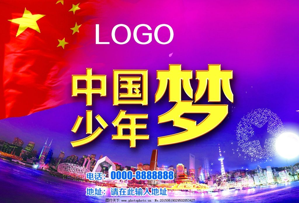 中国梦 少年梦 我的梦 背景 活动 城市 喜庆 主题 设计 广告设计 广告