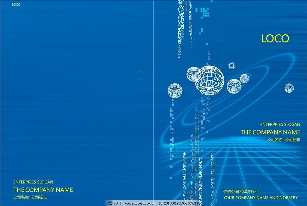 简约封面 封面设计 企业封面 商务封面 公司封面 机械封面 信息封面