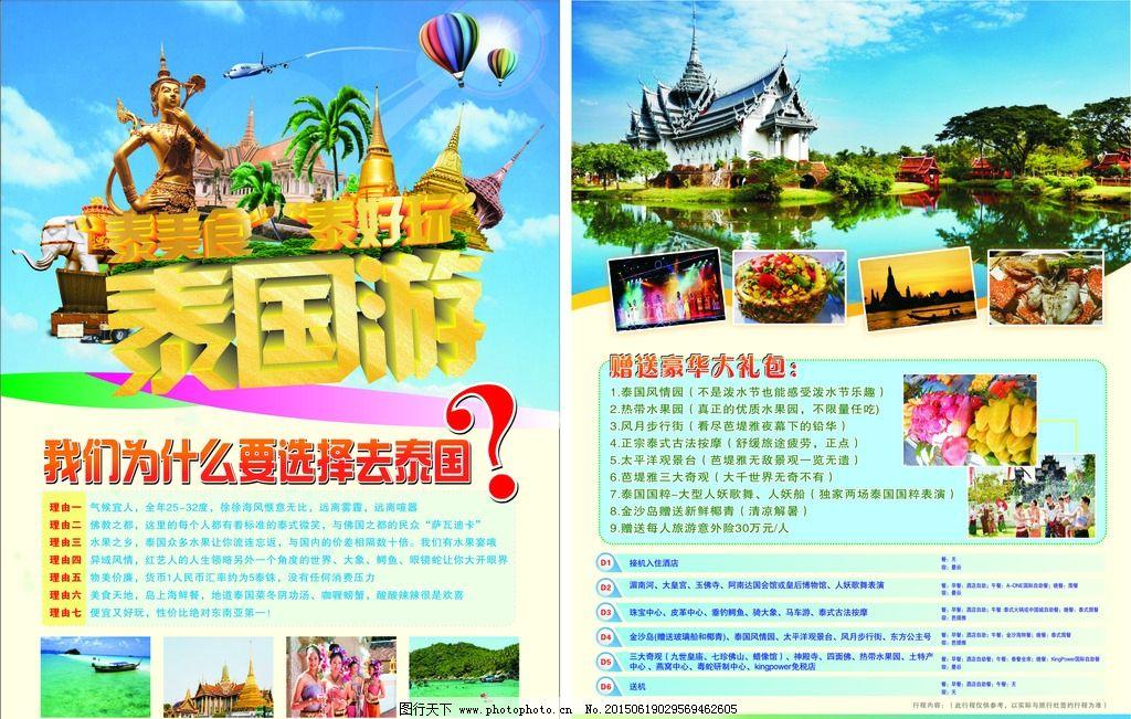 泰国旅游彩页图片