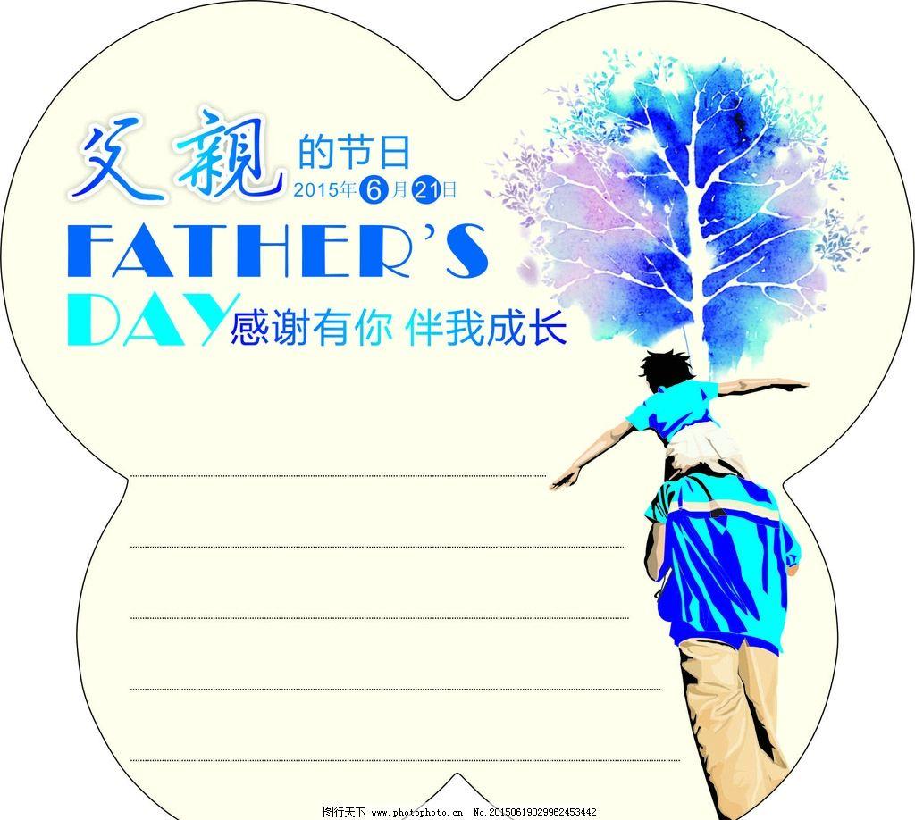 父亲节贺卡图片_名片卡片_广告设计_图行天下图库