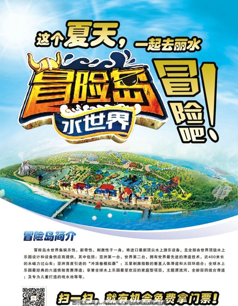 丽水冒险岛 冒险岛海报 psd 创意设计分层 psd 海报,宣传栏 设计 广告