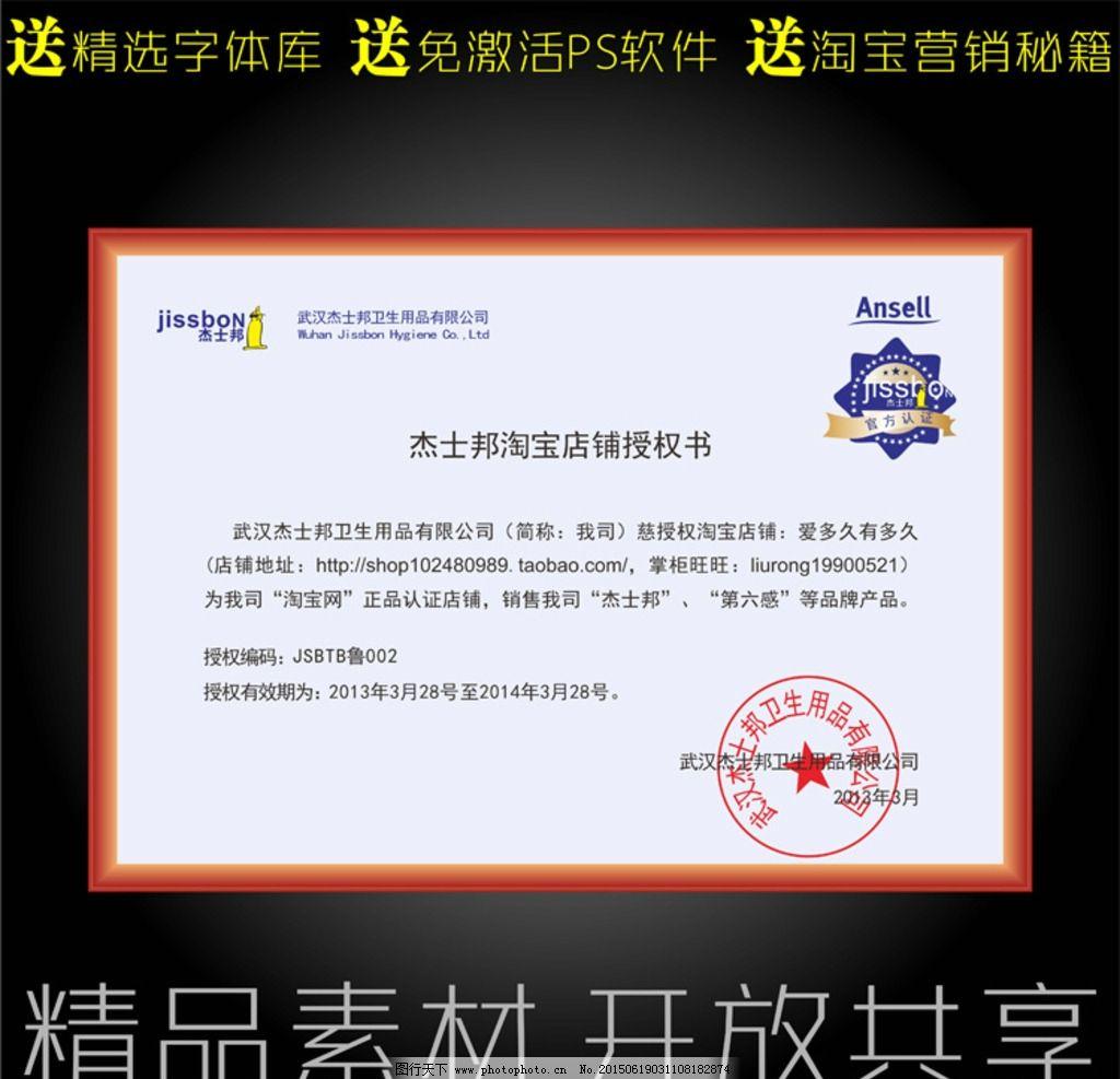 授权凭证 荣誉证书