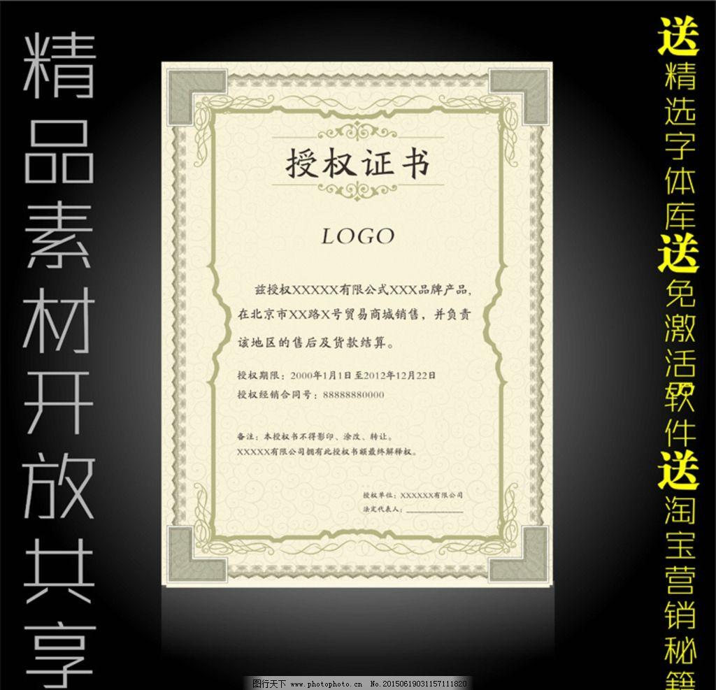 网络授权书模板图片