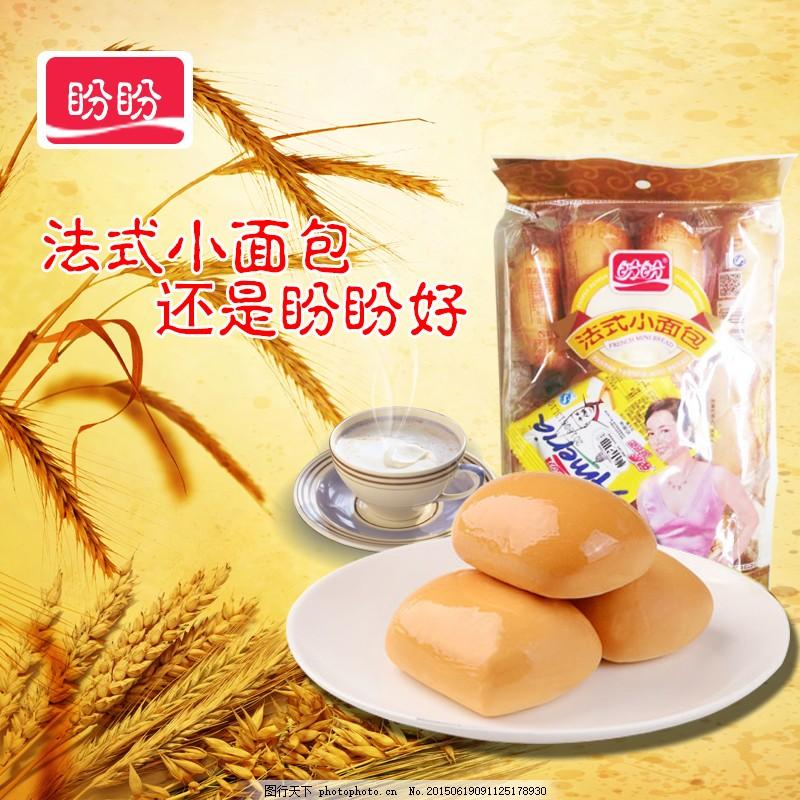 面包系 法式小面包 黄色 小麦 奶茶 盼盼食品图片