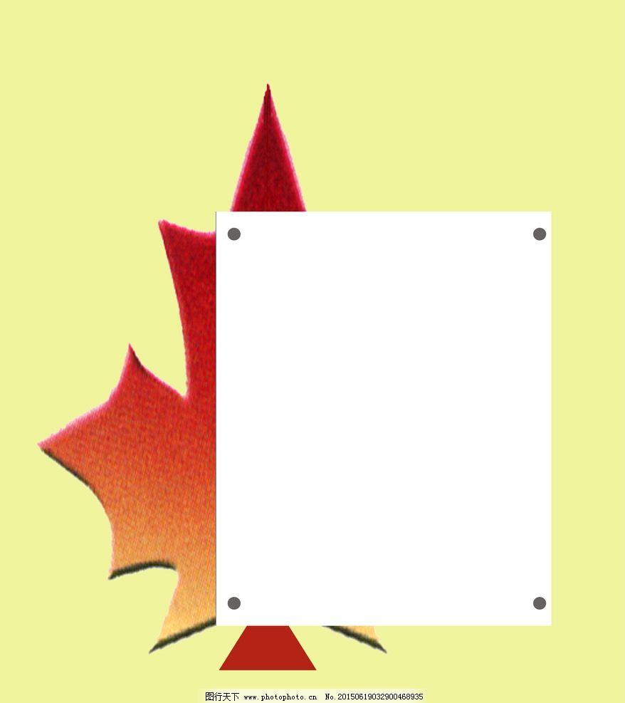 学校班级宣传布置枫叶边框设计图片