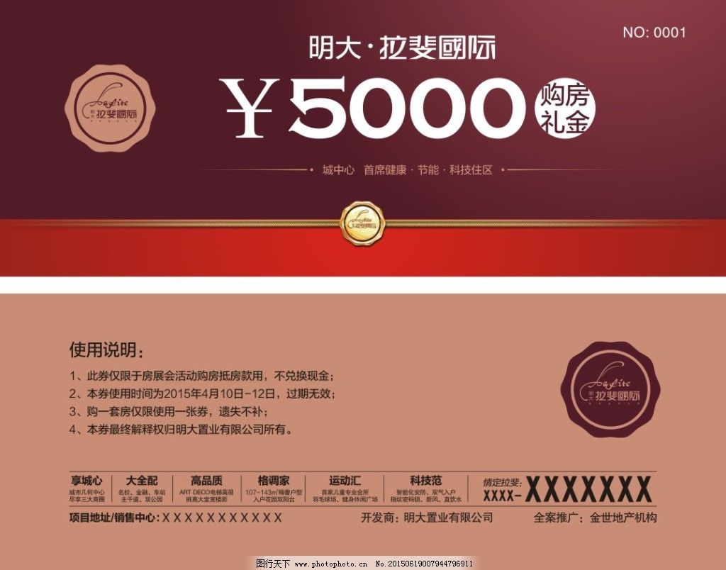设计图库 名片卡牌 优惠券代金券    上传: 2015-6-19 大小: 1.