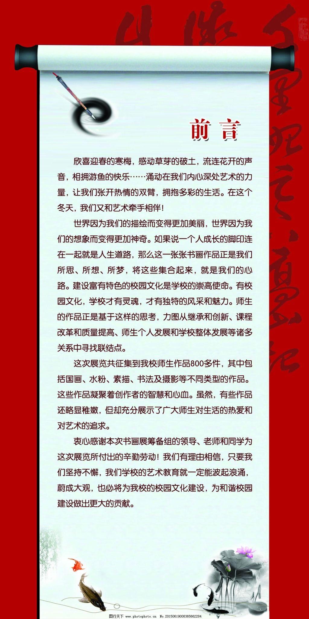 美术作品展 前言 中国风 美术作品展 前言 中国风 红色复古背景 展板