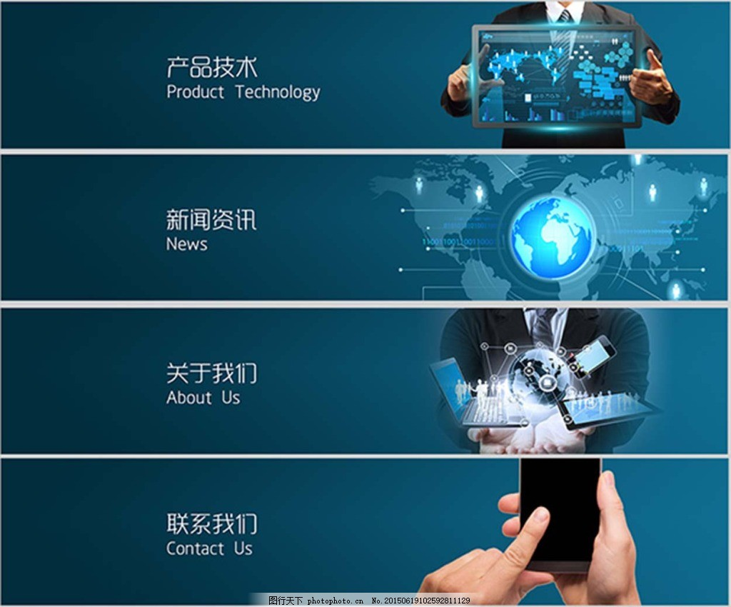 科技网页banner