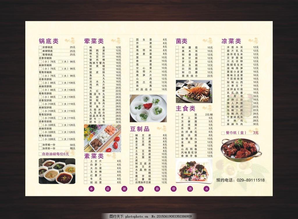 中餐厅菜单 菜谱 点菜单 白色图片