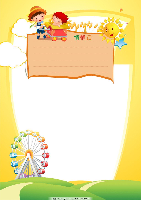 悄悄话儿童幼儿园成长档案psd模板 宝宝照片 相册模板 源文件