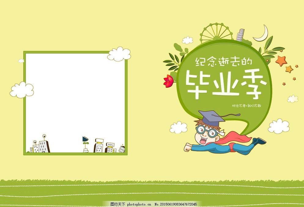 卡通版毕业册封面 毕业季 可爱 广告设计 画册设计 黄色