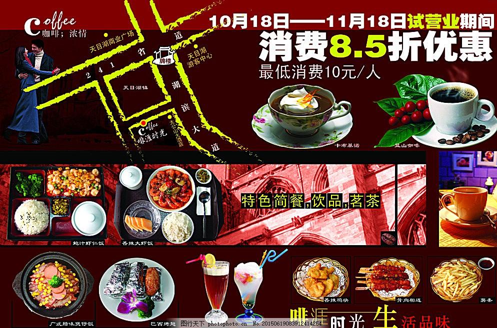 咖啡馆海报 咖啡海报 咖啡展板 咖啡促销 喝咖啡图片 广式腊味 煲仔饭