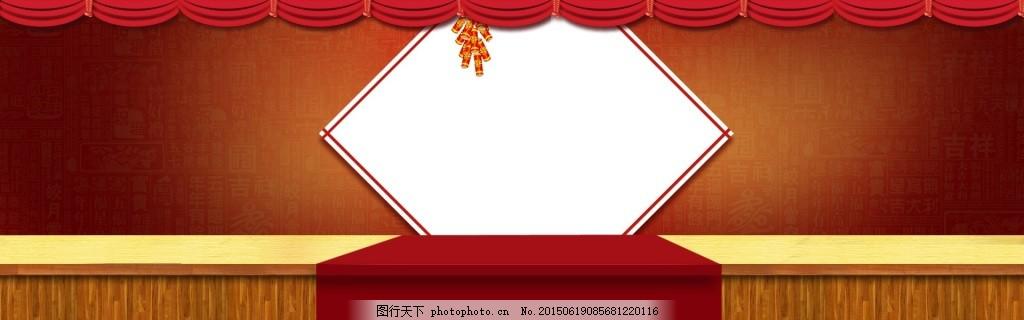海报背景 淘宝 节日背景 红色