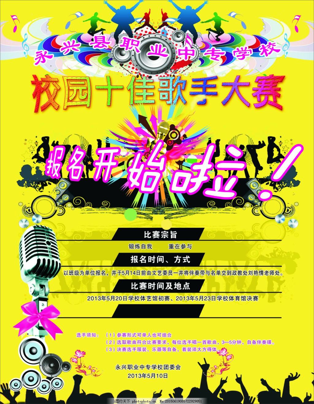 歌咏比赛海报 宣传海报 校园 十大歌手 话筒 音箱 舞蹈 黄色