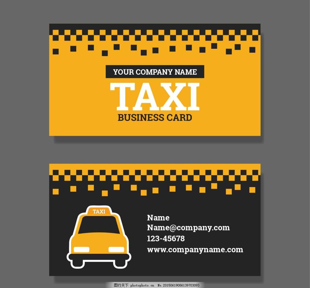 出租车服务名片图片