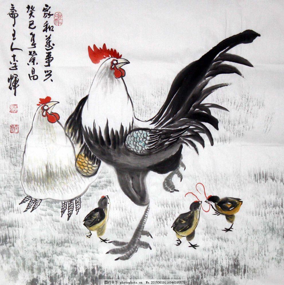 家和万事兴 水墨画 国画 装饰画 公鸡 动物 设计 文化艺术 绘画书法